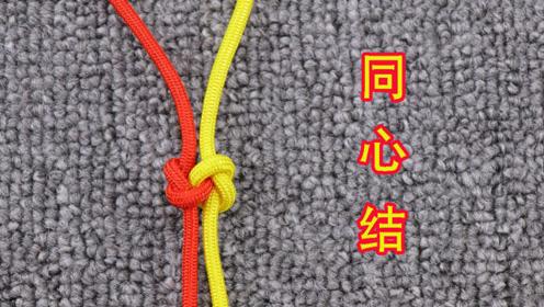 手工编绳手把手教你同心结的编法,寓意永结同心,很漂亮的中国结