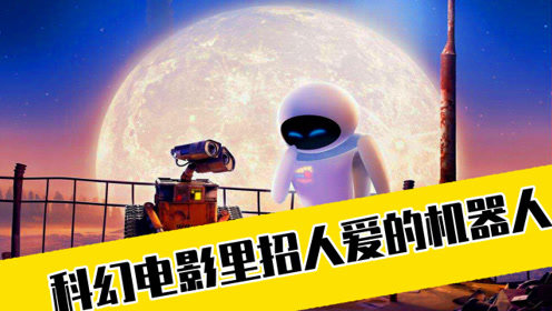 盘点科幻电影里那些招人喜爱的机器人,你更喜欢哪一款?