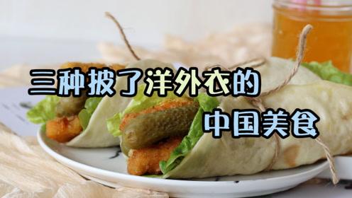 墨西哥没有鸡肉卷?大多数人都误会了!这些中国美食只是改了名字