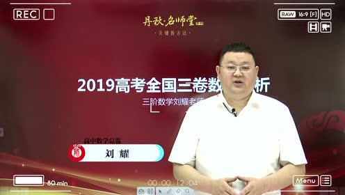 2019四川高考数学解析预告视频——刘耀老师