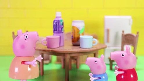 小猪佩奇和乔治找出很多果汁 他们要玩猜果汁的游戏 玩具故事