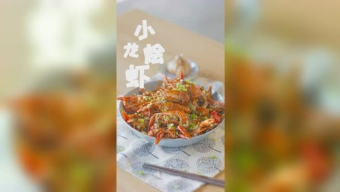 快来吃小龙虾吧,虾壳都要嗦嗦