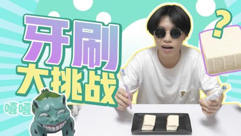 普通牙刷和电动牙刷PK刷豆腐,你猜谁赢了?
