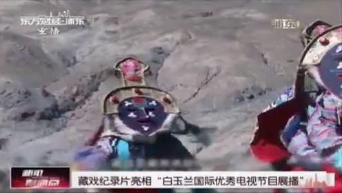 藏戏纪录片亮相白玉兰国际优秀电视节目展播