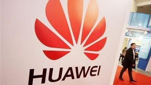 反击开始了!华为正式向美企索取230项专利费,金额逾10亿!