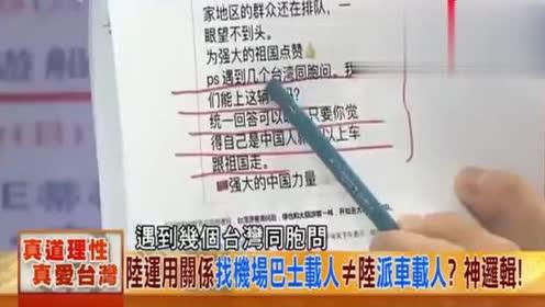 台湾主持人讲述:大陆游客在国外被困的情景,为祖国强大感到骄傲