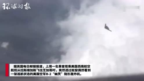 客机乘客看窗外偶遇美军B-2隐形轰炸机 据英国每日邮报报道
