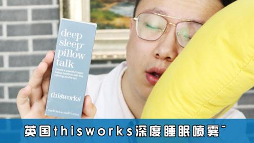 深度睡眠喷雾真的可以让你安享高质量睡眠吗?