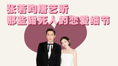 张若昀唐艺昕被爆月底结婚,两人甜死人的恋爱细节大回顾!
