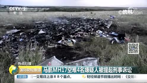 马航MH17空难5年 如今4名嫌疑人被提起刑事诉讼视频