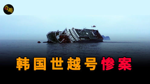 韩国世越号沉船惨案,304人不幸遇难,五年前究竟都发什么了?