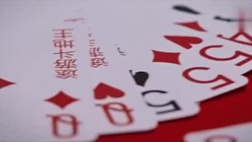 《澳门风云3》斗地主斗到最高境界,不是赢,而是赌怕对手