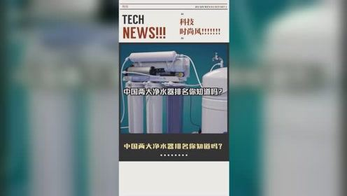 中国两大净水器排名,到底哪个牌子最好呢?