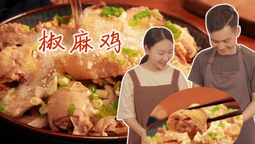 夏天最爱这一口!鲜香麻辣,好吃到想把盘子都吃掉的秘制椒麻鸡