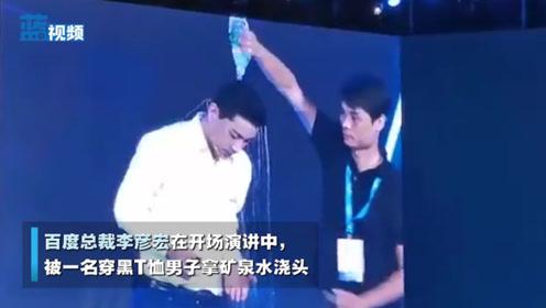 百度回应李彦宏被泼水:有人给AI泼冷水,我们前行决心不会改变