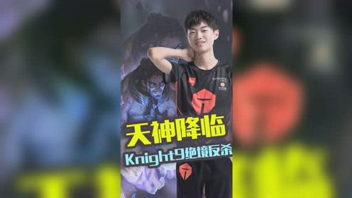 天神降临 Knight9塞拉斯五人包夹反杀两人