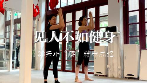 """90天小""""腰""""精养成记Week5 学会7个健身捷径 视觉显瘦"""