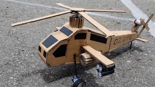 创意手工 如何用纸板给孩子diy帅气的直升飞机?