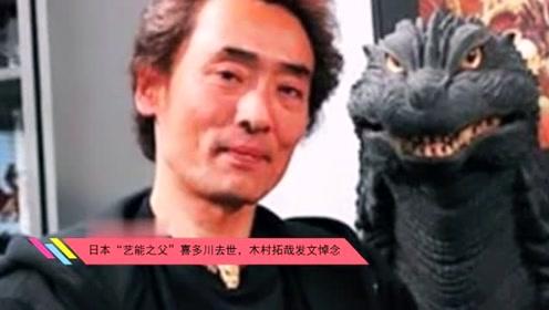 """日本""""艺能之父""""喜多川去世,木村拓哉发文悼念"""