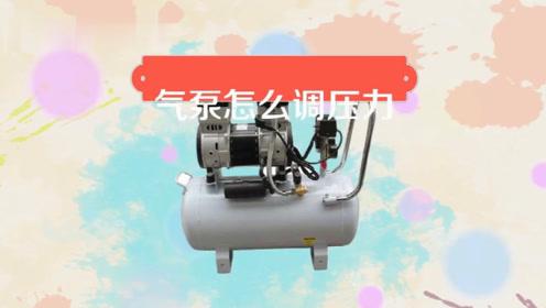打气泵应该如何调压力