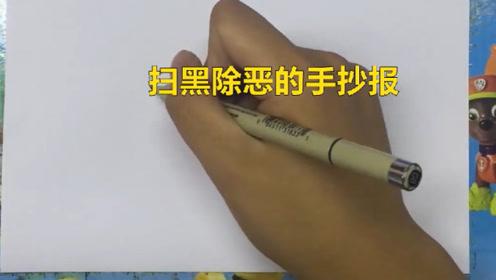扫黑除恶的手抄报如何画