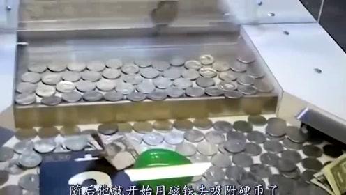 老外用磁铁作弊玩推币机,这效率太过瘾!