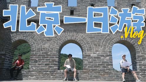 """和网红一起去体验""""北京一日游""""会怎么样?"""