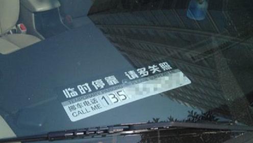 交警提醒:车上别留挪车电话了,骗子有新招数,有人被骗10万了