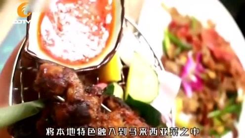 融入川菜特色的甜辣马来西亚菜,各国美食爱好者为之疯狂