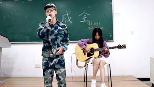 军训汇演来一首《成全》整个学校的女生都成了他的小迷妹!
