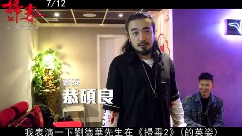 《扫毒2》幕后监制特辑,刘德华亲力亲为