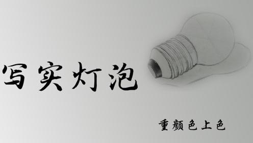 超级质感 写实灯泡4/8——重颜色上色