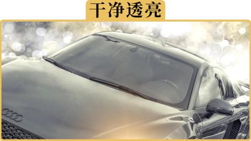 备胎说车:挡风玻璃总是洗不干净,该怎么办