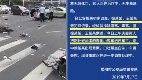 警方再次通报常州奔驰车祸:司机晕厥口吐白沫,排除酒驾毒驾
