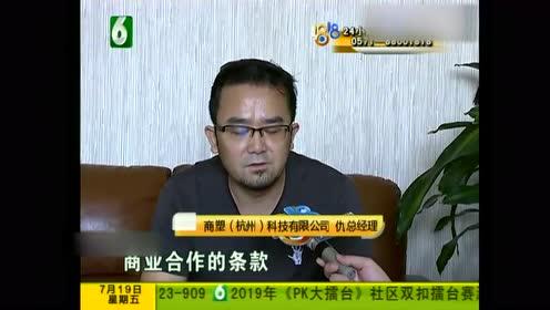 男子从网上发现商机来到杭州寻找合作伙伴 现在却只想退款了