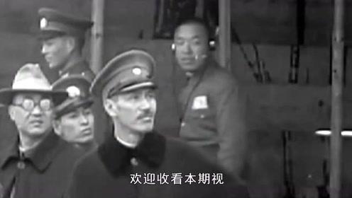 国军为何最终失败?蒋介石末日检讨说了点实话,分析的很到位