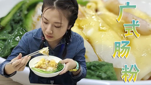 女员工用研磨器煮正宗广东肠粉,嫩滑好吃,回味无穷!