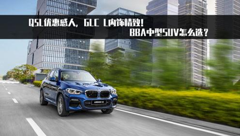 Q5L优惠感人,GLC L内饰精致!BBA中型SUV怎么选?