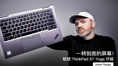 一转到底的屏幕!联想 ThinkPad X1 Yoga 开箱