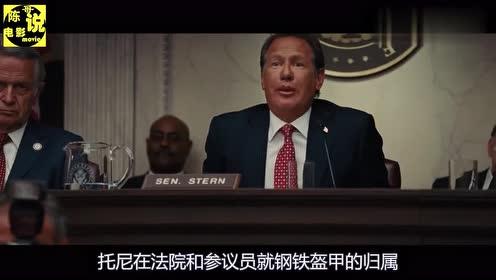 """《钢铁侠2》托尼研制新元素,替代有毒的钯元素,大战""""电鞭男"""""""