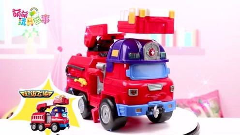 《萌萌玩具故事》乔治爬到树上下不来 超级飞侠大勇消防车来救援