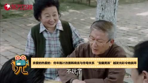 亲爱的热爱的:佟年施计改善韩商言与佟年妈妈关系