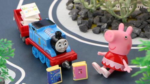 托马斯小火车给幼儿园的孩子们送新课本