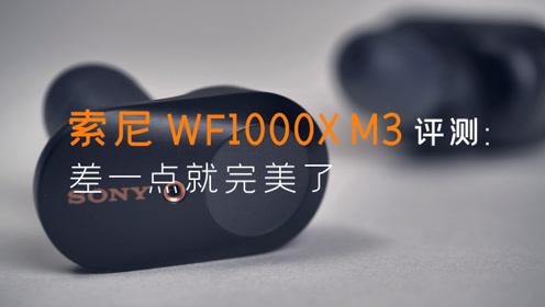 索尼 WF 1000XM3 评测:差一点就完美了