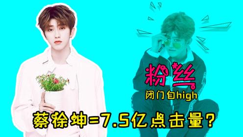 蔡徐坤新专辑销量数据惊人,原来还是粉丝们自high!