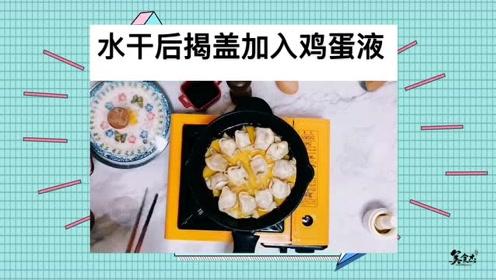 水饺新吃法!和它一起吃,软嫩香滑,外酥里嫩!