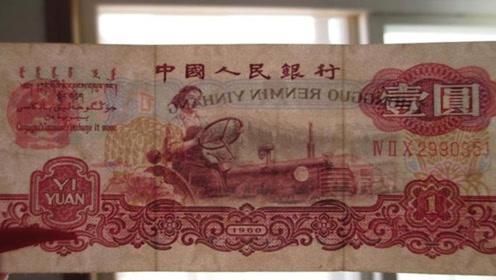 50年代的红色1元纸币,放到现在市场价值多少?说出来怕你不信