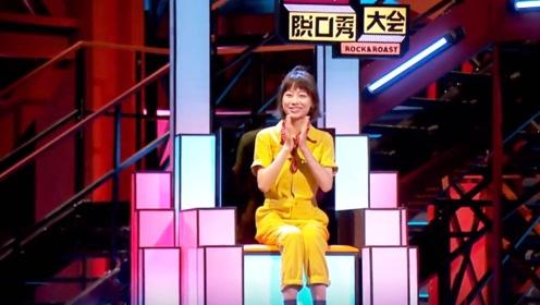 《脱口秀》明星出道前职业:热巴是售楼员、赵丽颖是管道防腐工
