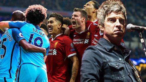 绿洲乐队主唱diss利物浦:历史最佳赛季才排英超第二 笑死我了