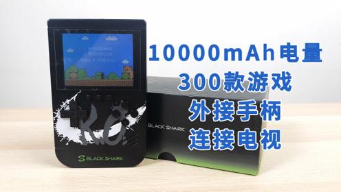 充电宝游戏机开箱:10000mAh电量/内置300款游戏